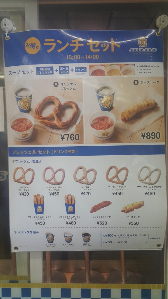 On our way there, we saw Auntie Anne's pretzels! (Of course, we had to try it so we can compare it with what we have back in our respective homes!)